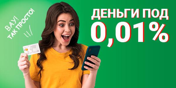 Акция – первый Займ под 0,01%