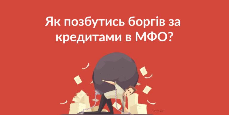 Позбутись боргів у МФО