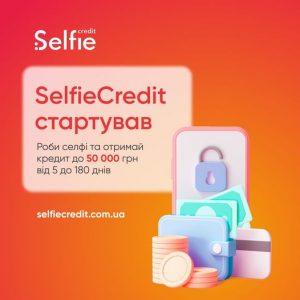 Вітаємо у SelfieCredit!