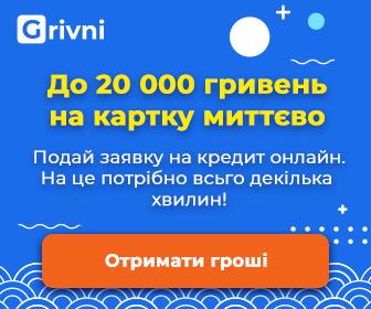 Кредитна компанія Grivn