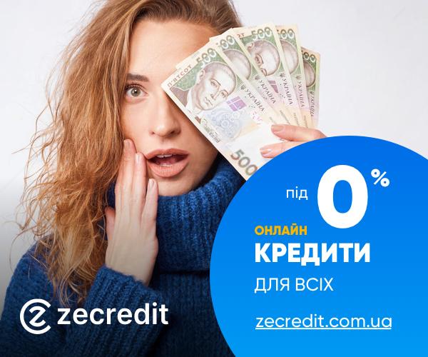 Кредит у Zecredit перших 7 днів під 0.01%