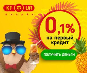 🦉Оформити онлайн кредит на карту під 0.01% KF-UA