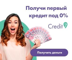 Кредит у Credit7 під 0% на 30 днів