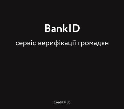 Кредит онлайн через BankID