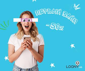 Кредит Loany сервіс онлайн кредитування