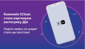 Подати заявку на кредит у CCloan через додаток Дія!