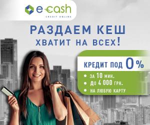 Кредит у E-cash (Є Кеш)