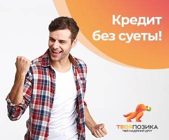 Кредит ТвояПозика