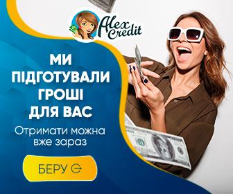 AlexCredit перший кредит під 0.1% на 30 днів!