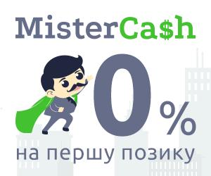 Кредит в MisterCash на 30 днів під 0.01%