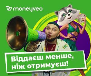 Moneyveo мікрофінансова організація No1 в Україні