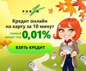 Forzacredit кредит онлайн на карту за 10 хв