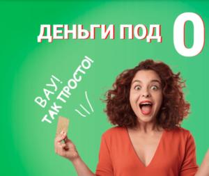 Быстрозайм (Bistrozaim) кредит онлайн Украина.