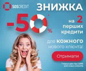 SOS Credit кредит онлайн на карту  під 0.01%