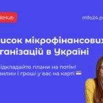 Список-мікрофінансових-організацій-в-Україні