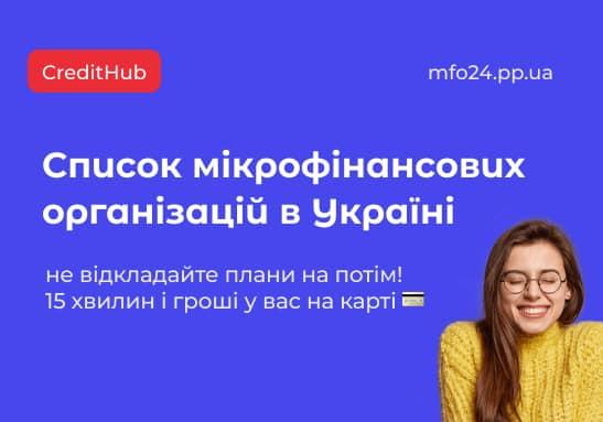 Список мікрофінансових організацій в Україні
