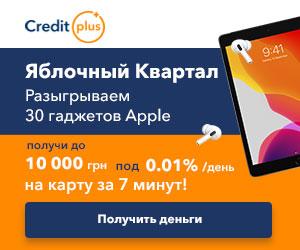 Кредит на CreditPlus під 0,01% в день