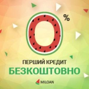 Miolan 1-ий кредит під 0%!*