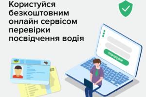 Cервіс з перевірки посвідчень водія в Україні