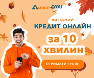 Кредит в Money4You під 0.01% на 10 днів!