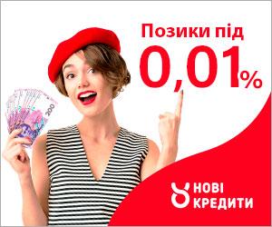 «Нові кредити»