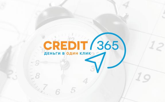 Credit365 видаємо термінові кредити через інтернет