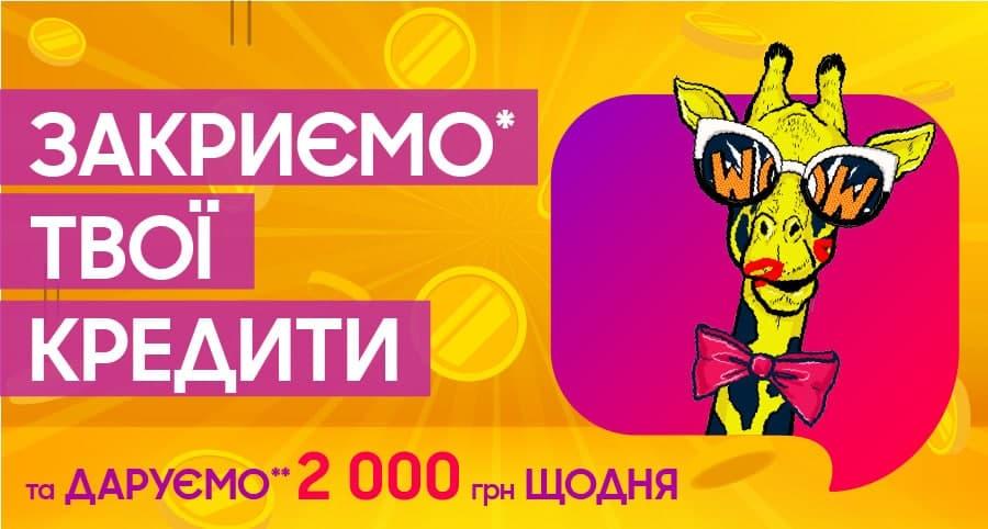 Кредит CreditKasa під 0,01%!
