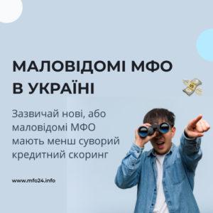 Маловідомі та нові МФО