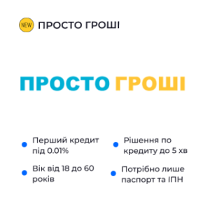 ПростоГроші перший кредит під 0,01%