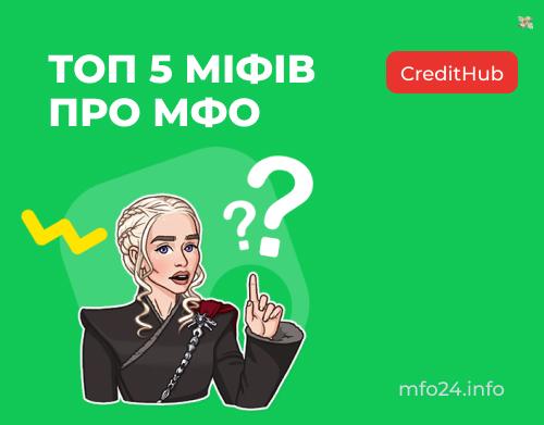 топ 5 міфів про МФо