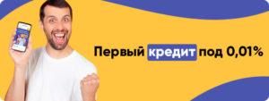 Пан Кредит (PanCredit) простий онлайн кредит в Україні