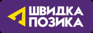 «Швидка Позика» безплатний кредит до 5 000 тисяч