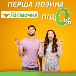 Ваша Готівочка позики онлайн до 9000 грн за все за 15