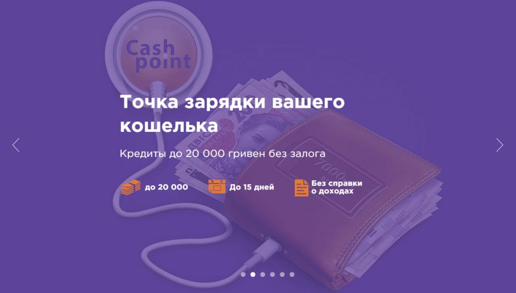 Кашпоінт кредит онлайн 2021