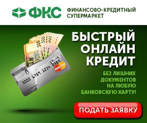 Finance-credit-supermarket-FKS