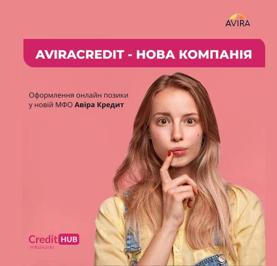 Авира кредит