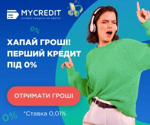 Кредит в MyCredit під 0.01% на 30 днів